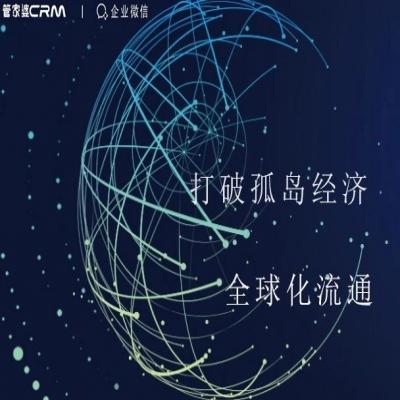 管家婆软件管家婆CRM×企业微信连接器:打破数据孤岛,为协同而来